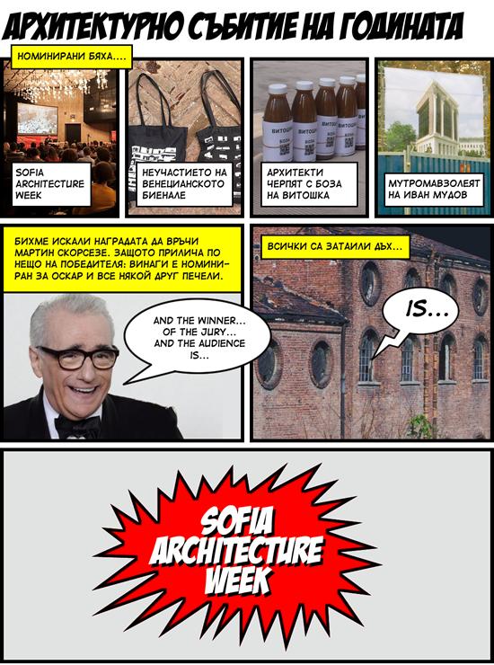 Архитектурно събитие на годината