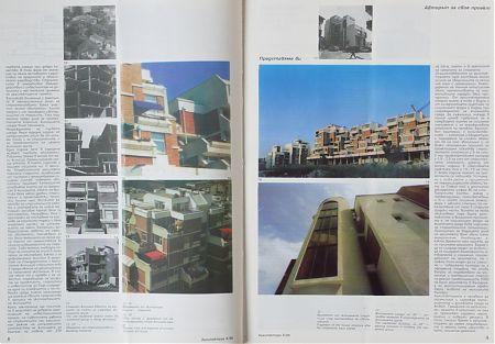 Проектът, публикуван в сп. Архитектура '88