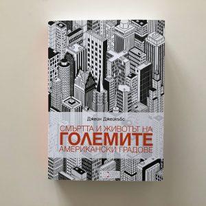 """""""Смъртта и животът на големите американски градове"""", Джейн Джейкъбс"""